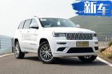Jeep大切最高官降6.5萬 進口車首個響應新稅率