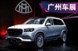 2019广州车展实拍:迈巴赫首款SUV 迈巴赫GLS解析