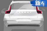 沃尔沃将推XC40纯电动车型 6天后发布提供四驱版