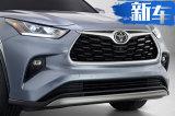 丰田全新汉兰达亮相 全新平台打造/轴距大幅加长