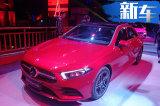 国产加长 内饰媲美S级 奔驰全新A级21.69万起售