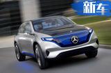 奔驰EQ全新纯电概念车曝光 将于9月12日首发
