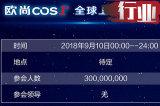 长安欧尚新车网络上市有3亿观众 比世界杯还高