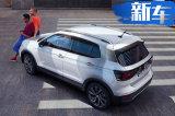 大众全新小型运动SUV 售20万元起/搭1.0T引擎