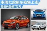 本周有七款新车密集上市 起售价最低7万