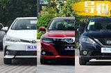 10万买经济省油家用轿车 看看这三款车怎么样?