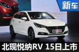 北京现代悦纳RV本月15日上市 竞争POLO