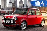 向经典致敬 Mini推首款纯电动车型 明年投产