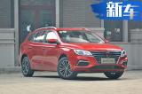 荣威Ei5纯电动旅行车上市 补贴后售13.38万起