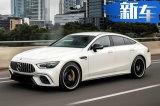奔驰AMG-GT四门跑车开启预售 最高卖230万元