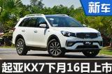 起亚KX7将于3月16日上市 预计18万元起