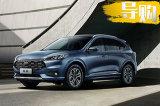 重磅SUV车型即将登场,长安福特将迎来新的增长势头