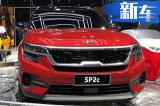 起亚全新KX3正式发布 搭1.5L引擎尺寸大幅加长