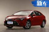 再等1天!丰田新一代雷凌将上市12万起值吗?