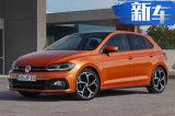 大众全新Polo轴距比速腾大 7万元起售/明年开卖