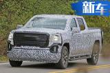 GMC将推全新皮卡 车身重量大幅降低/3月正式亮相