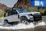 路虎全新卫士110 X车型售价!搭3.0T/尺寸超GLE