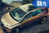 宝马大型电动SUV信息曝光 配曲面大屏+自动驾驶