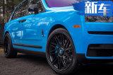 全球最贵的SUV!劳斯莱斯库里南推定制版车型