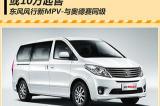 东风风行新MPV对标奥德赛 预售10万元