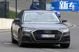 奥迪将推全新S8 动力大幅提升/或增插混车型
