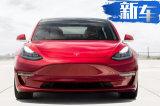 特斯拉国产Model 3预售35.58万元 进口版退市