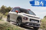 雪铁龙/DS将推4款全新车 SUV预计12万元起售