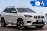 全新Jeep自由光正式发布 2.0T替换2.4L发动机