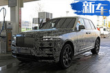 劳斯莱斯首款SUV 今年三季度亮相/或590万起售
