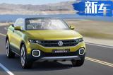 冲击80万销量!一汽-大众首款小型SUV明年量产