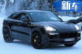 历史首次!保时捷将发布卡宴轿跑SUV/竞争宝马X6