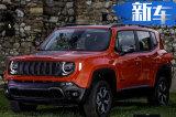全新Jeep自由侠实车曝光 油耗竟比日系车还低?