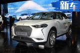 DS将在华推3款新车 电动SUV、旗舰轿车11月发布