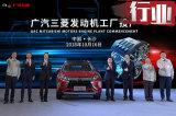 发动机工厂投产 广汽三菱加快零配件本地化步伐