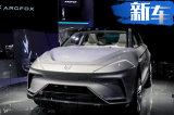 北汽新能源规划3大平台 将推出7座SUV等6款新车