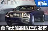 宾利慕尚长轴版正式发布 专为中国加长