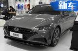 北京现代将发布2款新车 十代索纳塔换1.5T引擎