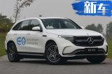 再等9天!奔驰EQC纯电动SUV上市 起售价超55万