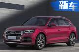 全系车型配置曝光 奥迪全新Q5L-7月2日正式上市