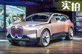 3年之后上市的旗舰车型 解析BMW Vision iNEXT
