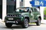 北京新款BJ40轴距增加/配置升级 涨了1万元!