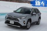 丰田全新RAV4添入门车型!售16万起/油耗下降