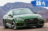 奥迪公布北京车展阵容 加长Q5等3款新车将上市