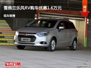 沧州乐风RV优惠1.6万元