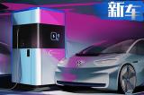 大众移动充电站 总电量高达360kWh/无地域限制