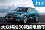 大众研发纯电动车平台 30款新车将投产