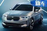 宝马纯电动SUV实车曝光 已接受预定/明年国产