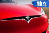 特斯拉全新Model S曝光 造型运动/续航大幅提升