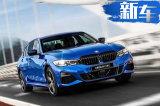 全新宝马3系香港现已开卖!加价10万就能买进口车?