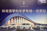 车市严选:北京福瑞林肯4S店赏车会 成交28台